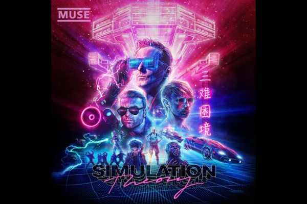 """Muse Experiments on """"Simulation Theory"""""""